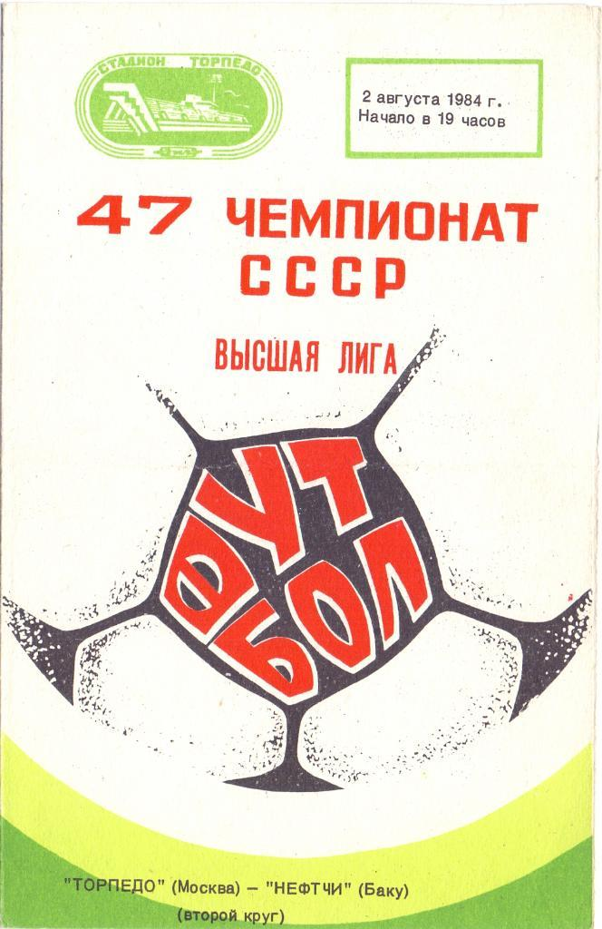 Торпедо (Москва) - Нефтчи (Баку) 0:0