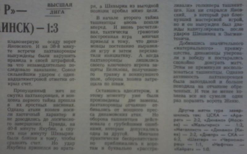 Пахтакор (Ташкент) - Динамо (Минск) 1:3. Нажмите, чтобы посмотреть истинный размер рисунка