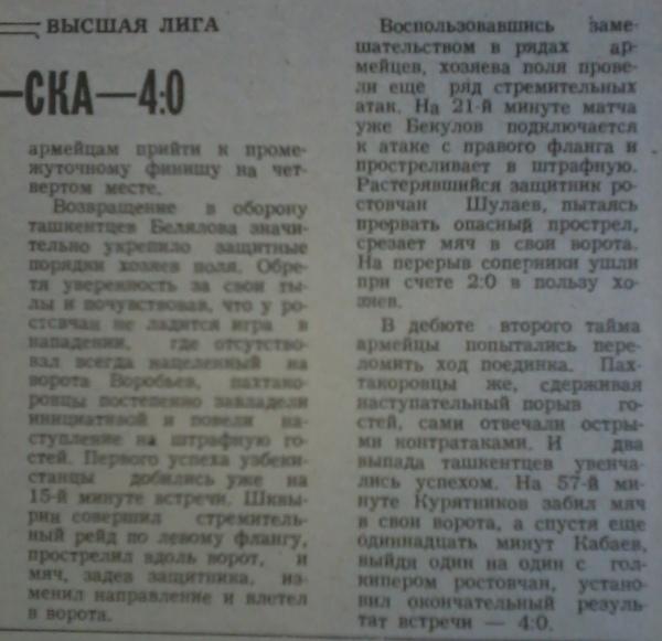 Пахтакор (Ташкент) - СКА (Ростов-на-Дону) 4:0