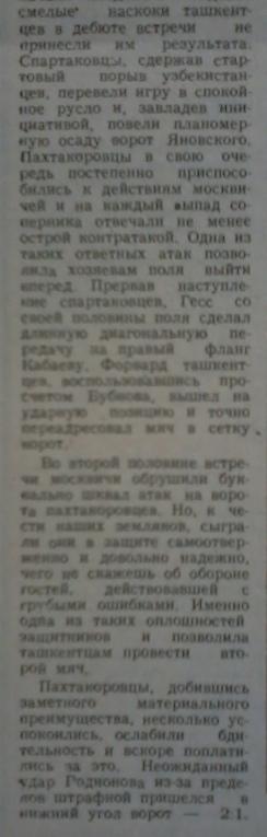 Пахтакор (Ташкент) - Спартак (Москва) 2:1