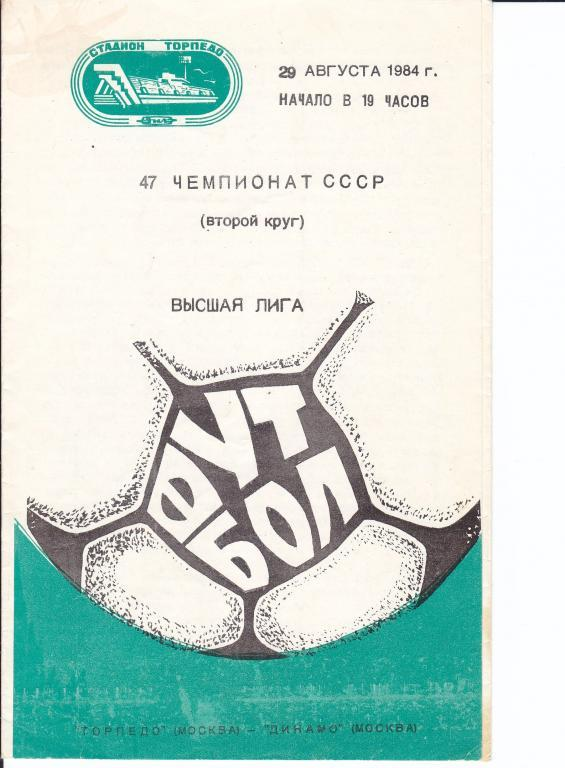 Торпедо (Москва) - Динамо (Москва) 4:0