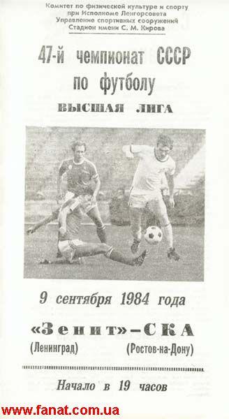 Зенит (Ленинград) - СКА (Ростов-на-Дону) 2:1