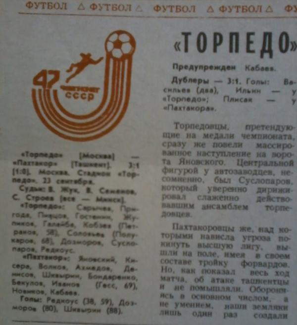 Торпедо (Москва) - Пахтакор (Ташкент) 3:1