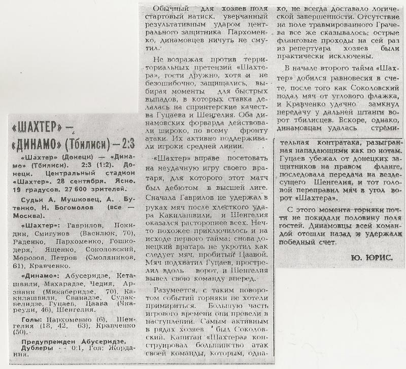 Шахтер (Донецк) - Динамо (Тбилиси) 2:3. Нажмите, чтобы посмотреть истинный размер рисунка