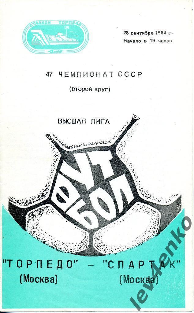 Торпедо (Москва) - Спартак (Москва) 0:4