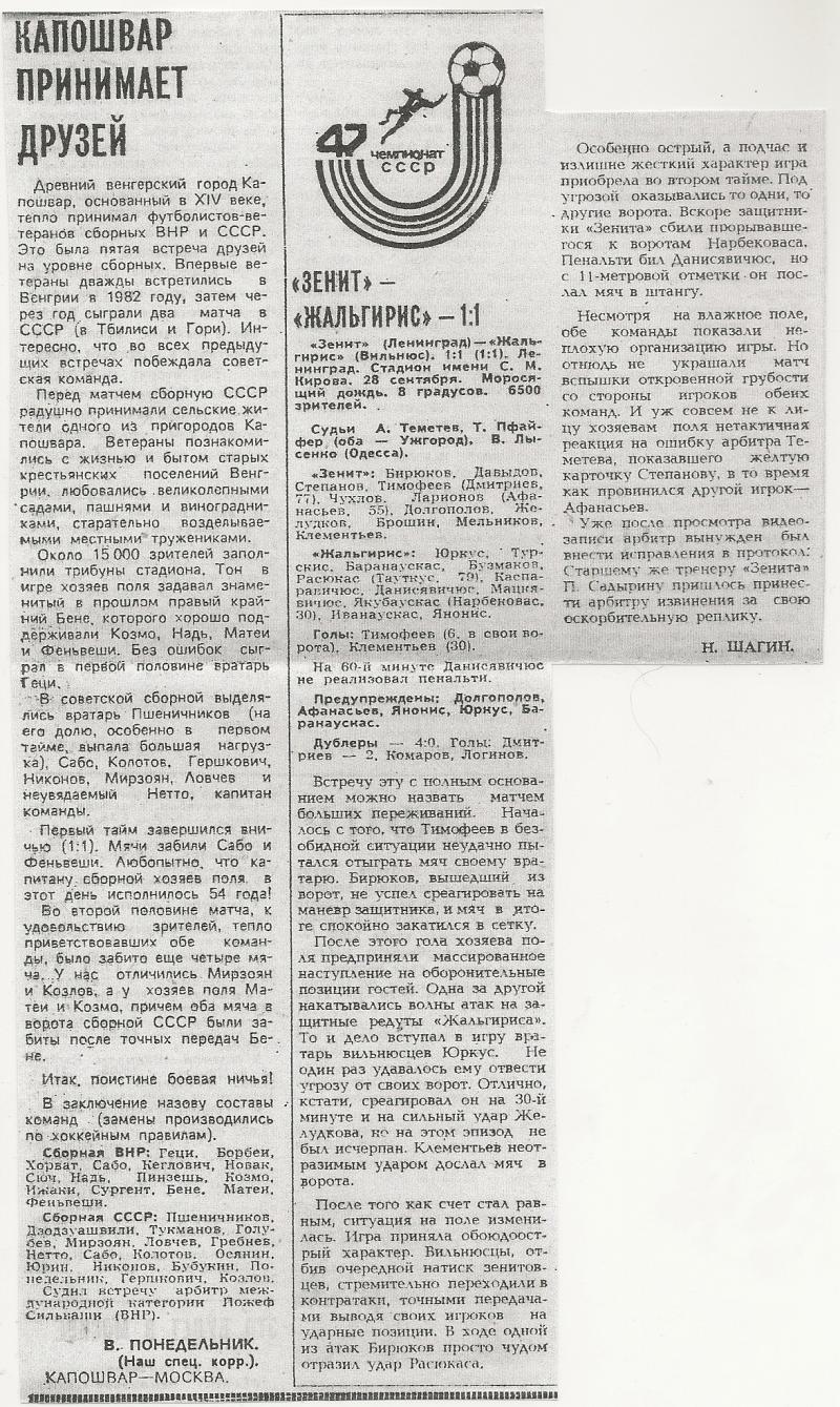 Зенит (Ленинград) - Жальгирис (Вильнюс) 1:1. Нажмите, чтобы посмотреть истинный размер рисунка