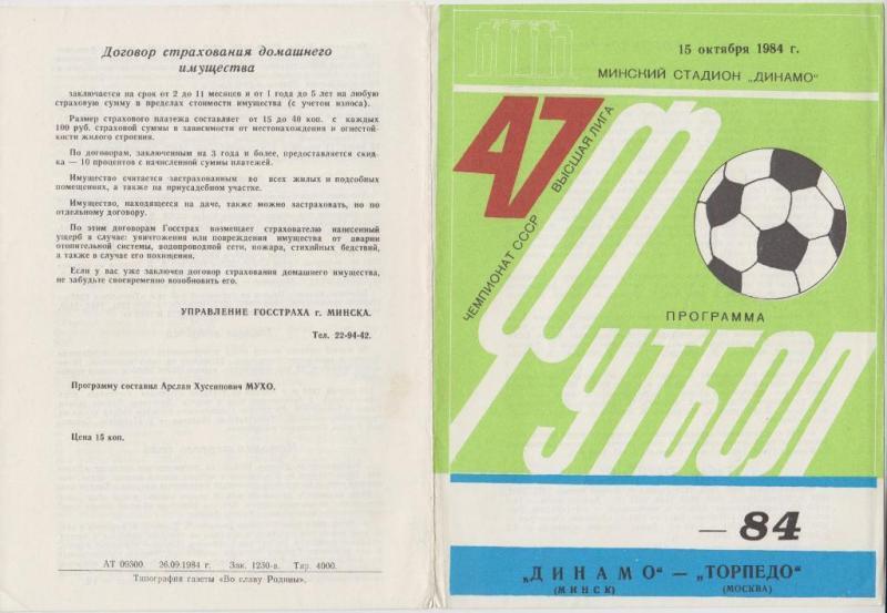 Динамо (Минск) - Торпедо (Москва) 3:0. Нажмите, чтобы посмотреть истинный размер рисунка
