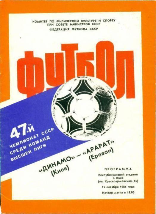 Динамо (Киев) - Арарат (Ереван) 7:0