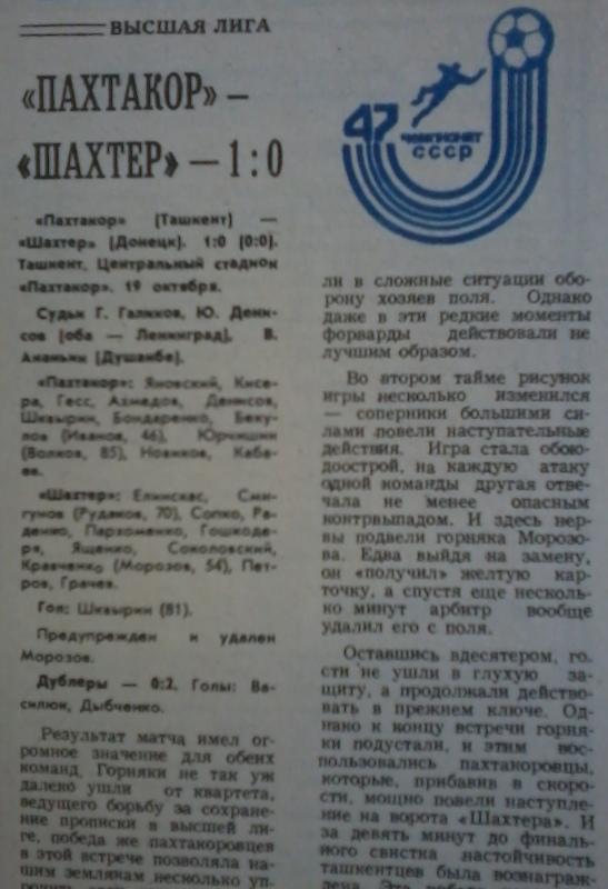 Пахтакор (Ташкент) - Шахтер (Донецк) 1:0