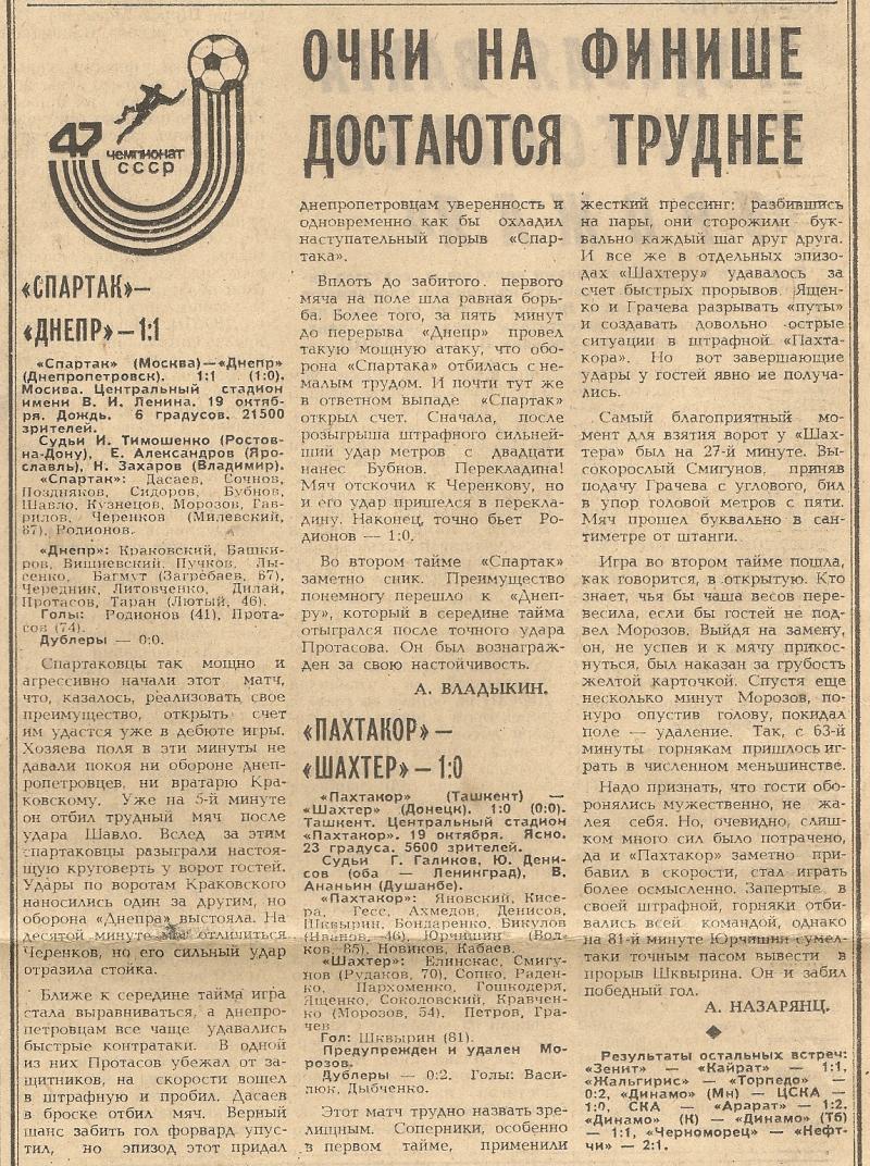 Пахтакор (Ташкент) - Шахтер (Донецк) 1:0. Нажмите, чтобы посмотреть истинный размер рисунка