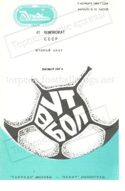 Торпедо (Москва) - Зенит (Ленинград) 0:1
