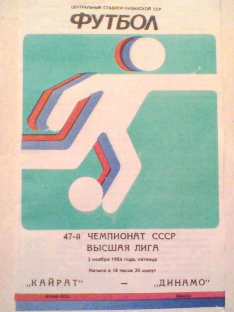 Кайрат (Алма-Ата) - Динамо (Минск) 0:1. Нажмите, чтобы посмотреть истинный размер рисунка