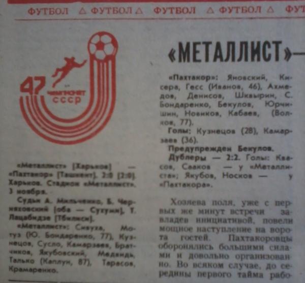 Металлист (Харьков) - Пахтакор (Ташкент) 2:0