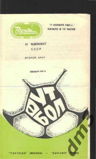 Торпедо (Москва) - Динамо (Киев) 2:2