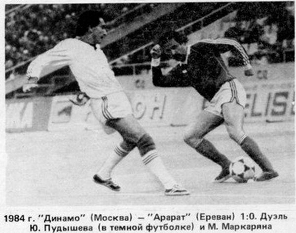 Динамо (Москва) - Арарат (Ереван) 1:0