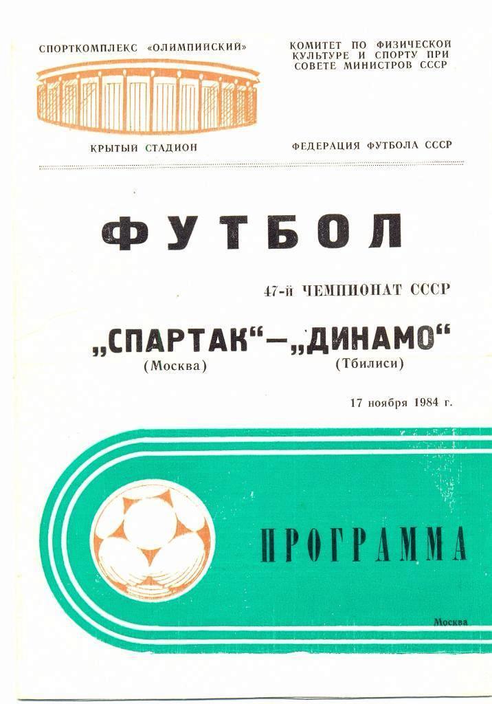Спартак (Москва) - Динамо (Тбилиси) 3:0