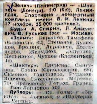 Зенит (Ленинград) - Шахтер (Донецк) 1:0