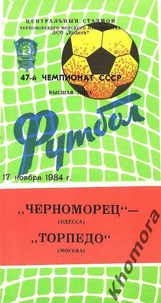 Черноморец (Одесса) - Торпедо (Москва) 1:0