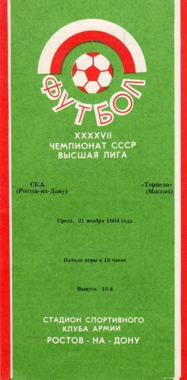 СКА (Ростов-на-Дону) - Торпедо (Москва) 2:4