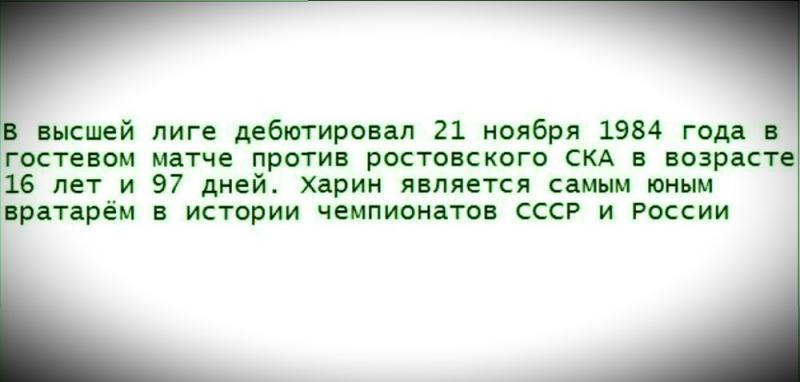 СКА (Ростов-на-Дону) - Торпедо (Москва) 2:4. Нажмите, чтобы посмотреть истинный размер рисунка