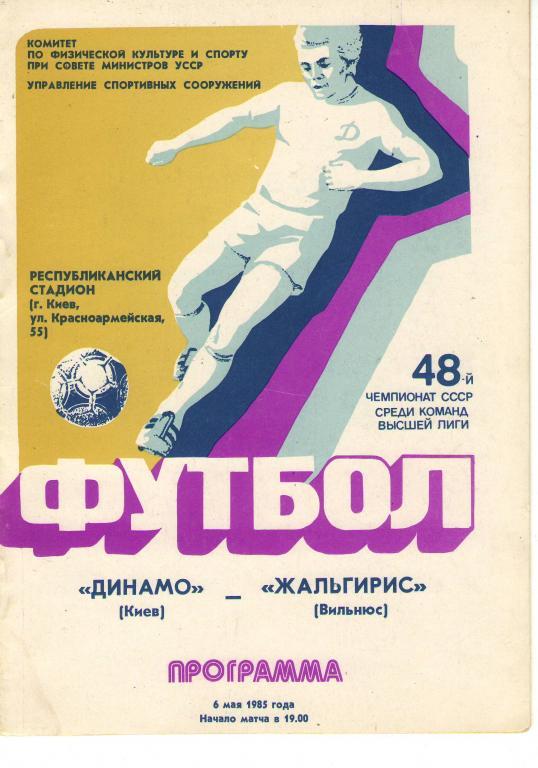 динамо киев игры 2016