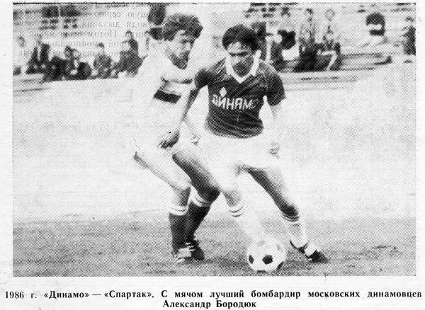 Динамо (Москва) - Спартак (Москва) 2:1