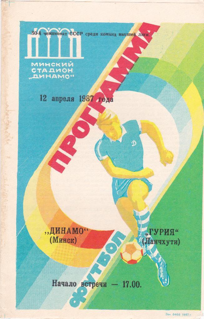 Динамо (Минск) - Гурия (Ланчхути) 3:0