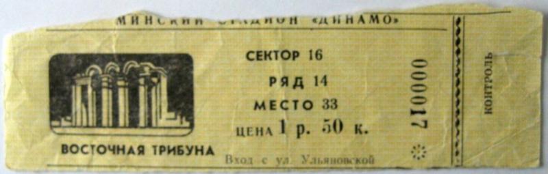 Динамо (Минск) - Гурия (Ланчхути) 3:0. Нажмите, чтобы посмотреть истинный размер рисунка