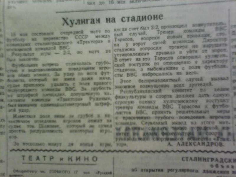 Трактор (Сталинград) - ВВС (Москва) +:- тех.. Нажмите, чтобы посмотреть истинный размер рисунка