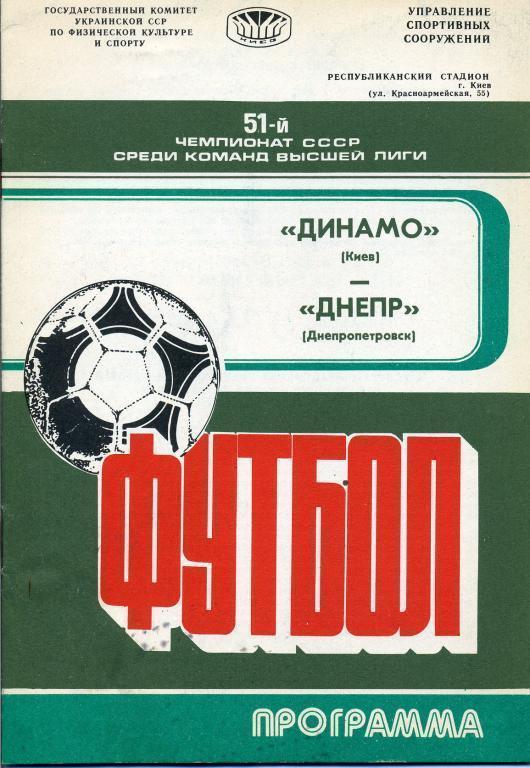 Динамо (Киев) - Днепр (Днепропетровск) 2:0