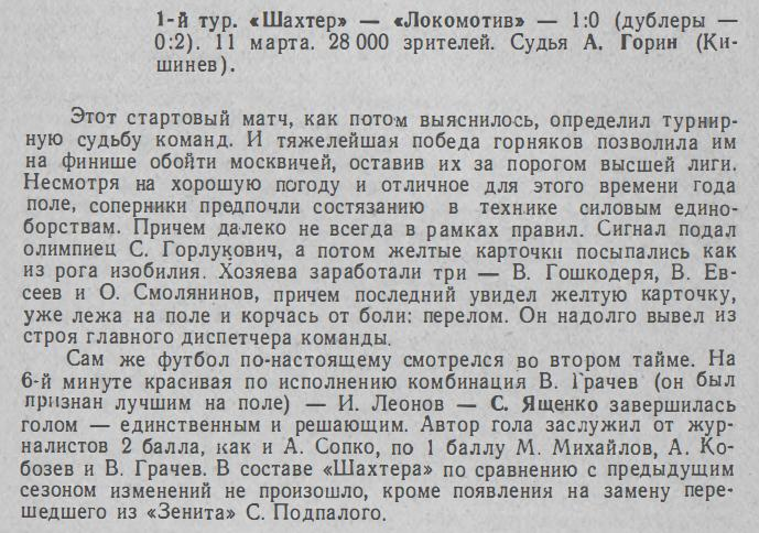 Шахтёр (Донецк) - Локомотив (Москва) 1:0