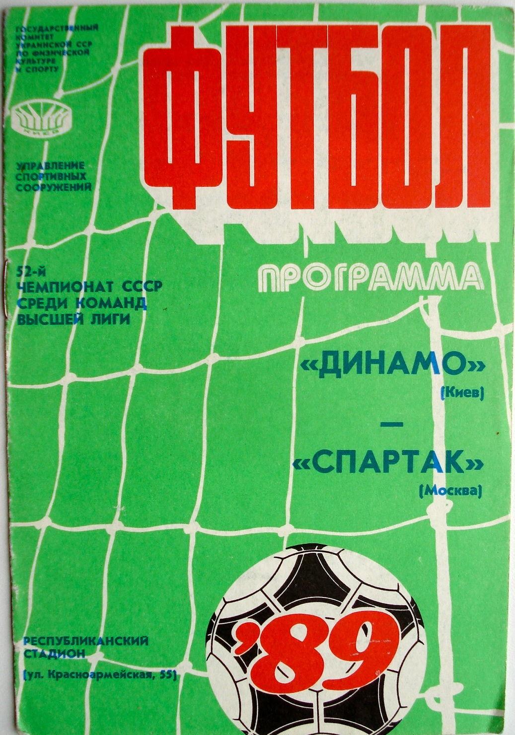 динамо киев спартак москва 1989