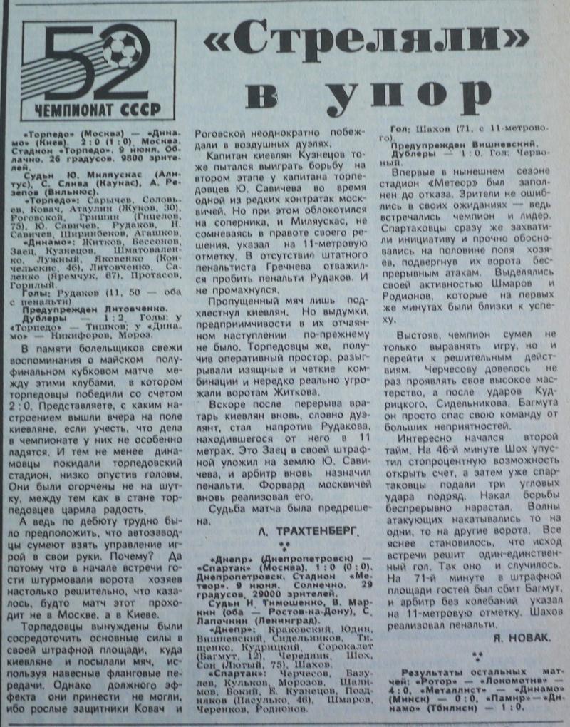 Днепр (Днепропетровск) - Спартак (Москва) 1:0. Нажмите, чтобы посмотреть истинный размер рисунка