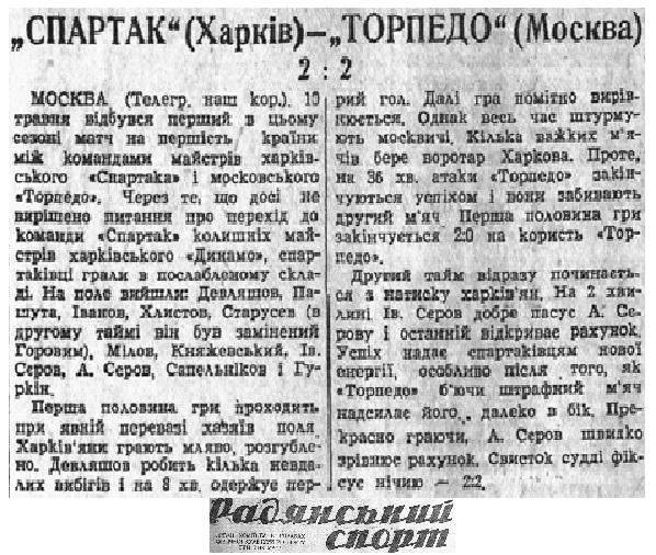 Торпедо (Москва) - Спартак (Харьков) 2:2