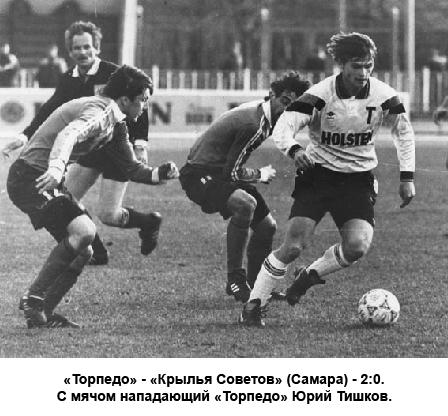 Торпедо (Москва) - Крылья Советов (Самара) 2:0