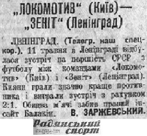 Зенит (Ленинград) - Локомотив (Киев) 1:2