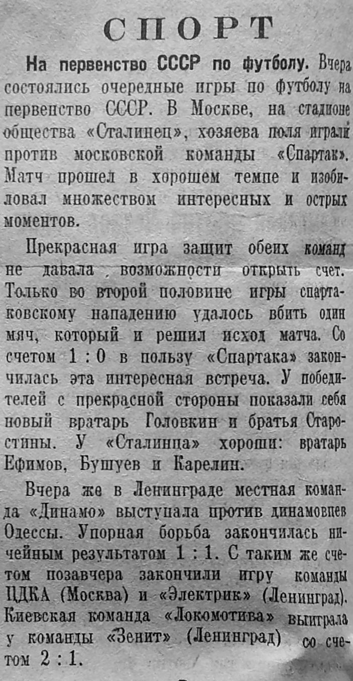 Сталинец (Москва) - Спартак (Москва) 0:1