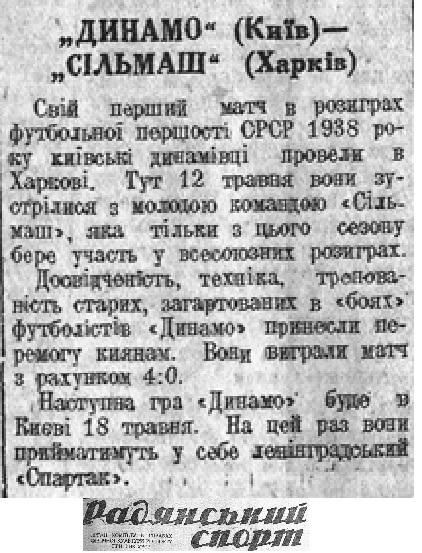 Сельмаш (Харьков) - Динамо (Киев) 0:4
