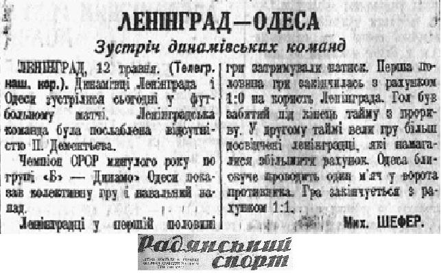 Динамо (Ленинград) - Динамо (Одесса) 1:1