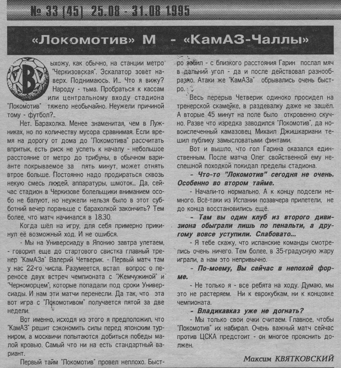 Локомотив (Москва) - КамАЗ-Чаллы (Набережные Челны) 1:0. Нажмите, чтобы посмотреть истинный размер рисунка