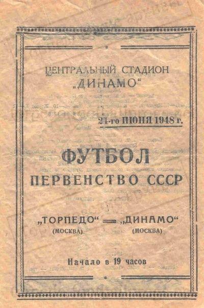 Торпедо (Москва) - Динамо (Москва) 0:7