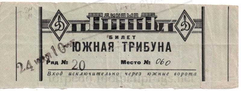 Торпедо (Москва) - Динамо (Москва) 0:7. Нажмите, чтобы посмотреть истинный размер рисунка