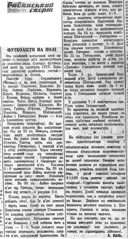 Динамо (Киев) - Спартак (Ленинград) 7:0