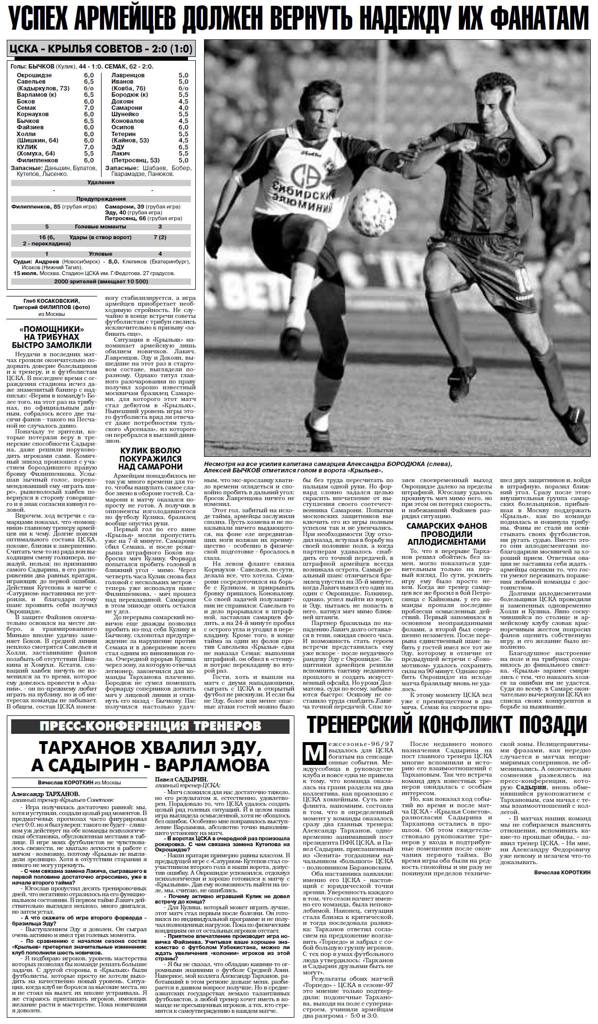 ЦСКА (Москва) - Крылья Советов (Самара) 2:0. Нажмите, чтобы посмотреть истинный размер рисунка
