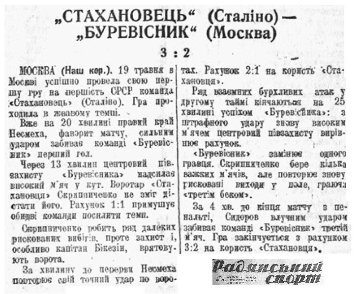 Буревестник (Москва) - Стахановец (Сталино) 2:3