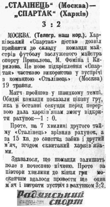 Сталинец (Москва) - Спартак (Харьков) 3:2