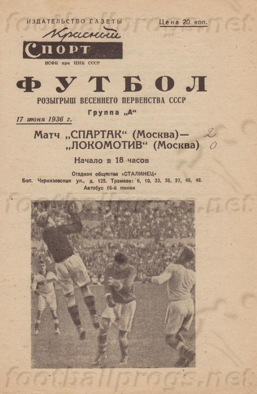 Локомотив (Москва) - Спартак (Москва) 0:2. Нажмите, чтобы посмотреть истинный размер рисунка