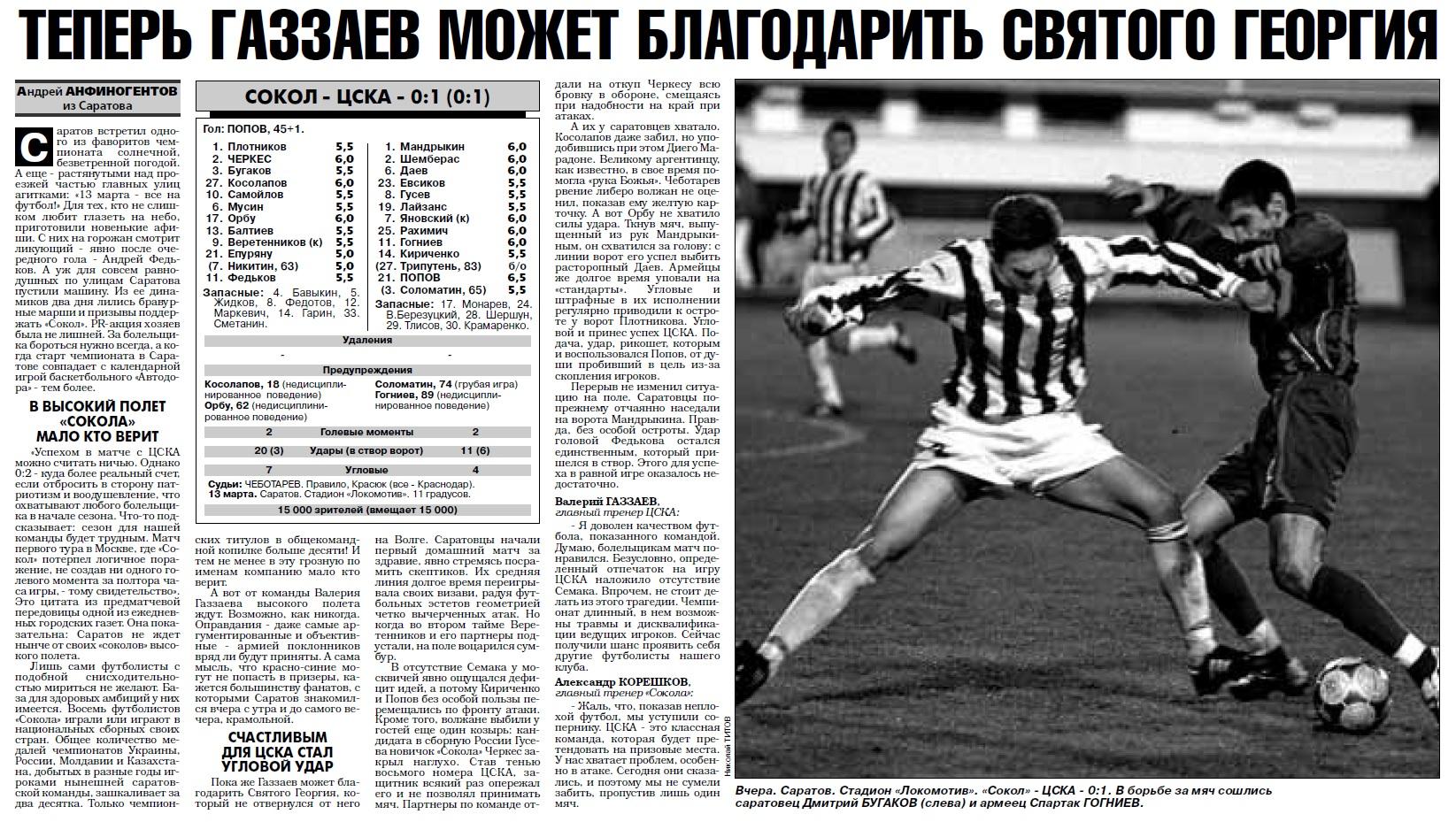 Сокол (Саратов) - ЦСКА (Москва) 0:1. Нажмите, чтобы посмотреть истинный размер рисунка