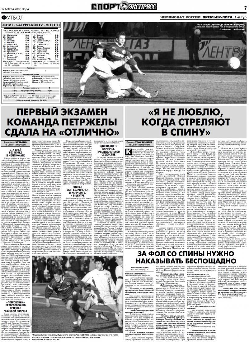 Зенит (Санкт-Петербург) - Сатурн-Ren TV (Раменское) 2:1. Нажмите, чтобы посмотреть истинный размер рисунка