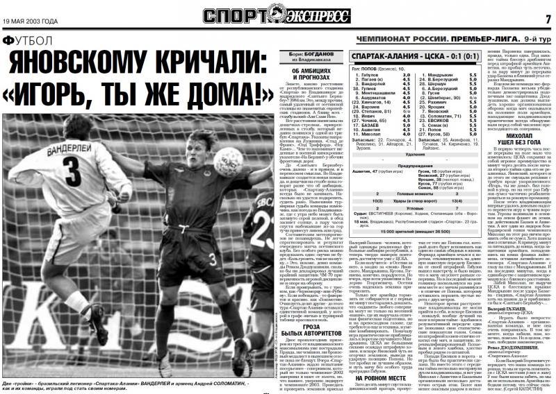 Спартак-Алания (Владикавказ) - ЦСКА (Москва) 0:1. Нажмите, чтобы посмотреть истинный размер рисунка